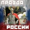 - ПРАВДА РОССИИ -