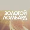 ♔Золотой Ломбард♔ в Ярославле