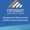 ПРОФИТ  Федеральная служба защиты от долгов