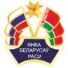 ФНКА Белорусов России