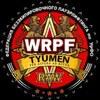 Федерация пауэрлифтинга WRPF   по  УРФО