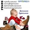 Ортопед+  Ортопедическая обувь и изделия.