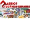 ООО Дебют Строительные Материалы
