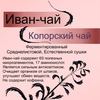 "ИВАН-ЧАЙ  от артели ""Холмогорье""!!!"