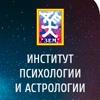 """ЧУ ДПО """"Институт психологии и астрологии"""""""