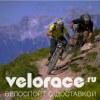 Velorace.ru | велостудии магазин веломастерская