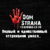 ДОМ СТРАХА, Симферополь Квест с АКТЕРАМИ ™