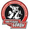Универсальные Бойцы   Первоуральск   uniboec.ru