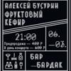 """6 марта: Алексей Бусурин """"Фруктовый Кефир"""""""