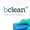 Bclean