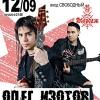 12/ 09 - Олег Изотов Серпухов (Бар Абордаж)