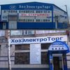 """Компания """"ХозЭлектроТорг"""" г.Пенза"""