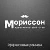 Креативное агентство МОРИССОН
