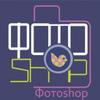 ФотоShop | Печать Фото | Фотокниги | Н Новгород