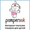 ПамперсОк| Японские подгузники | Новосибирск