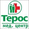 ТЕРОС мед центр