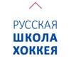 RHS — Русская Школа Хоккея