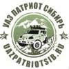 УАЗ Патриот Сибирь
