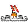 Федерация баскетбола Копейска (КГО)