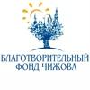 Благотворительный фонд Чижова