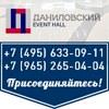 """""""ДАНИЛОВСКИЙ EVENT HALL"""""""