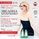 Школа моды Эвелины Хромченко | паблик