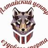 Алтайский Центр Ездового Спорта