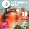 """Фестиваль активного отдыха """"Активное лето"""""""