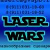 ★LASER WARS★  Крутой Лазертаг и  NERF битвы СПб
