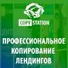 Копирование любых сайтов и лендингов Copysta.ru