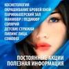 Салон красоты «Каталина». Приморский район, СПб.