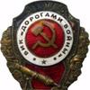"""ВИК """"Дорогами Войны"""""""