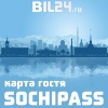 SOCHIPASS. Мобильная карта гостя Сочи
