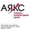 Тренинги в Ростове-на-Дону.Личностный рост.АЯКС