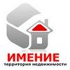Имение - недвижимость