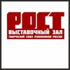 """Выставочный зал """"РОСТ"""""""