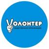 Vолонтер (общественная организация)