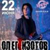 22/06 Олег Изотов в Тема Баре (Москва)
