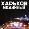 Харьков медийный
