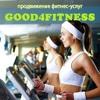 Good4Fitness секретные материалы фитнес-бизнеса