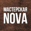 Мастерская NOVA | Декор | Подарки | Сувениры