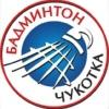 "ЧОСОО ""ФЕДЕРАЦИЯ БАДМИНТОНА"""