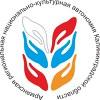 Армянская автономия Калининградской области