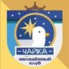 """Клуб """"ЧАЙКА"""" Центра клубов """"Синтез"""""""