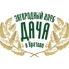 """Загородный клуб """"Дача"""" в Кратово"""
