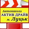 """Автошкола """"Актив Драйв"""" Луцьк"""