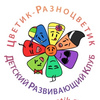 """""""Цветик-Разноцветик"""" Детский Развивающий Клуб"""