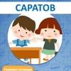 Начальные классы по системе Жохова в Саратове