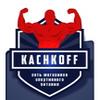 KACHKOFF - СПОРТИВНОЕ ПИТАНИЕ   в Казани