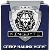 Компьютерная помощь во Владикавказе - KINGBYTE